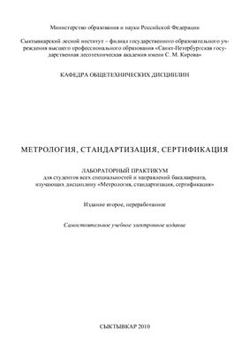 Кульминский А.Ф., Андронов А.В. Метрология, стандартизация, сертификация