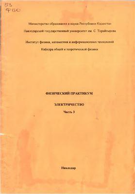 Музалевская H.H., Сагайдак Т.В. Электричество. Физический практикум. Часть 3