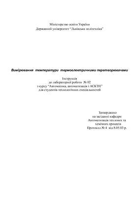 Кореньков В.П., Крих Г.Б. Вимірювання температури термоелектричними перетворювачами. Інструкція до лабораторної роботи