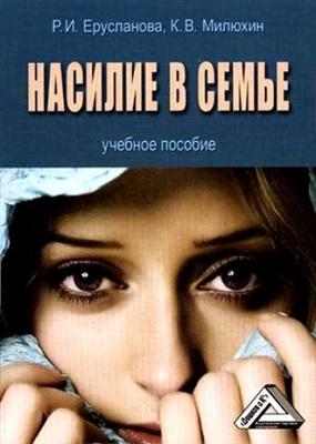 Ерусланова Р.И. Насилие в семье