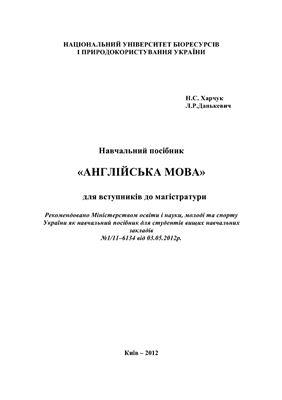 Харчук Н.С., Данькевич Л.Р. Англійська мова для вступників до магістратури