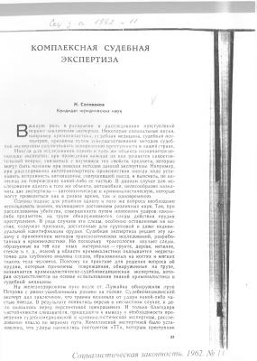 Селиванов Н. Комплексная судебная экспертиза