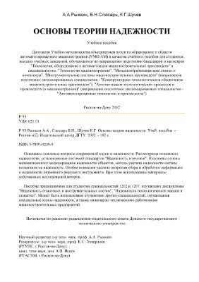 Рыжкин А.А. Слюсарь Б.Н. Шучев К.Г. Основы теории надежности