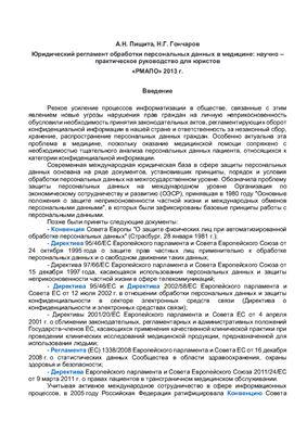 Пищита А.Н., Гончаров Н.Г. Юридический регламент обработки персональных данных в медицине
