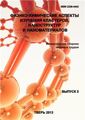 Физико-химические аспекты изучения кластеров, наноструктур и наноматериалов: Межвузовский сборник научных трудов