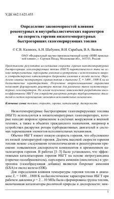 Калинин С.В., Шабунин А.И., Сарабьев В.И., Валяев В.А. Определение закономерностей влияния рецептурных и внутрибаллистических параметров на скорость горения низкотемпературных быстрогорящих газогенерирующих топлив