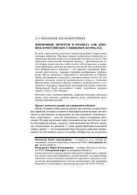 Социологический журнал 2010 №02