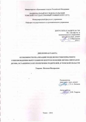Особенности реализации модели постинтернатного сопровождения выпускников центров помощи детям-сиротам и детям, оставшимся без попечения родителей, в Томской области