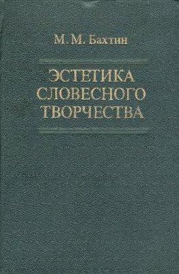 Бахтин М.М. Эстетика словесного творчества