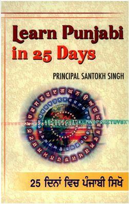Santokh Singh P. Learn Punjabi In 25 Days