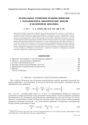 Гурли С.А., Соу Дж. В.-Х., Ву Дж. Х. Нелокальные уравнения реакции-диффузии с запаздыванием: биологические модели и нелинейная динамика