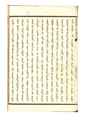 Евангелие от Марка на маньчжурском языке