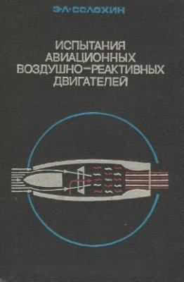 Солохин Э.Л. Испытание воздушно-реактивных двигателей
