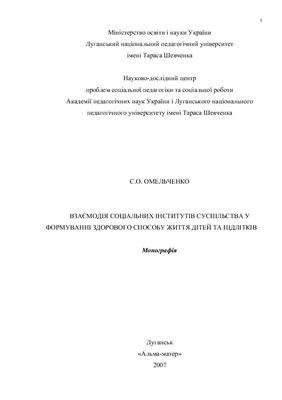 Омельченко С.О. Взаємодія соціальних інститутів суспільства у формуванні здорового способу життя дітей та підлітків