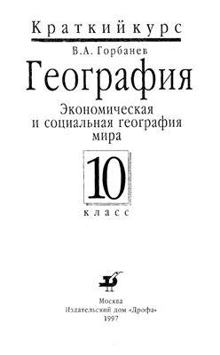Горбанев В.А. Экономическая и социальная география мира. 10 класс. Краткий курс