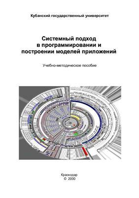 Баянов Д.А. Системный подход в программировании и построении моделей приложений