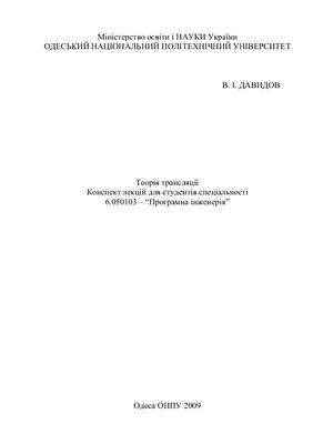 Давидов В.І. Теорія трансляції