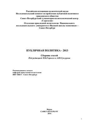 Горный М.Б., Сунгуров А.Ю. (ред.) Публичная политика - 2013
