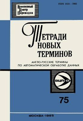 Селезнев Н.Н. (сост.) Тетради новых терминов № 075. Англо-русские термины по автоматической обработке данных