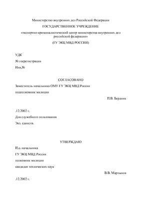 Капитонов В.Е. Донцова Ю.А. Совершенствование методики выявления латентных следов рук нингидрином и ДФО в растворах на основе гидрофторэфира гфэ-7100