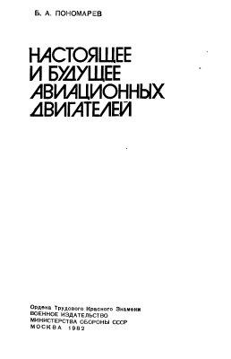 Пономарев Б.А. Настоящее и будущее авиационных двигателей