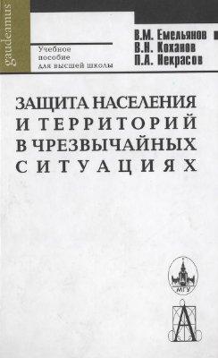 Емельянов В.М., Коханов В.Н., Некрасов П.А. Защита населения и территорий в чрезвычайных ситуациях