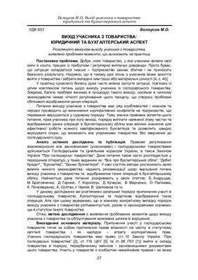 Бєлоусов М.О. Вихід учасника з товариства: юридичний та бухгалтерський аспект