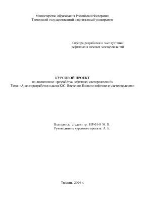 Анализ разработки пласта ЮС1 Восточно-Елового нефтяного месторождения