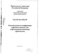 РД 153-39.1-036-99 Рекомендации по унификации нефтяных насосов для нефтеперерабатываюищих производств
