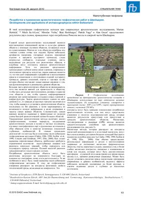 Marian Hertrich, Mitch Jie-A-Looi, Miroslav Vrzba, etc., Разработки и применение археологических геофизических работ в Швейцарии
