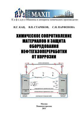 Кац Н.Г., Стариков В.П., Парфенова С.Н. Химическое сопротивление материалов и защита оборудования нефтегазопереработки от коррозии