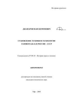 Джафаров Ф.К. Становление техники и технологии газового дела в России - СССР