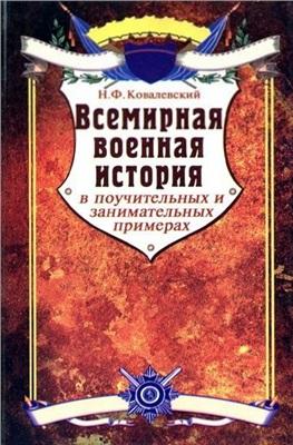 Ковалевский Николай. Всемирная военная история в поучительных и занимательных примерах