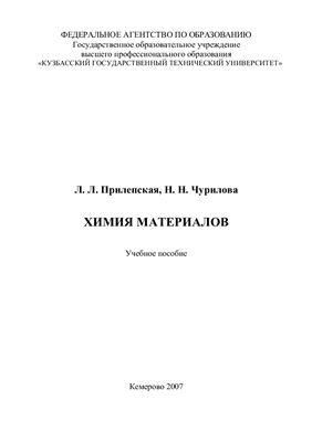Прилепская Л.Л., Чурилова Н.Н. Химия материалов