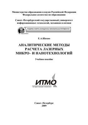 Шахно Е.А. Аналитические методы расчета лазерных микро- и нанотехнологий