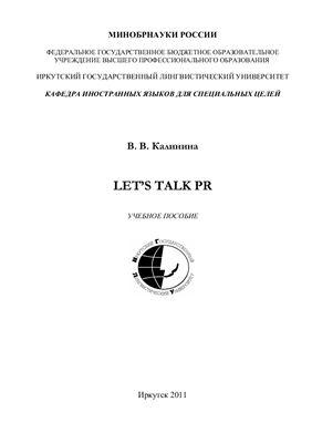Калинина В.В. Let's Talk PR