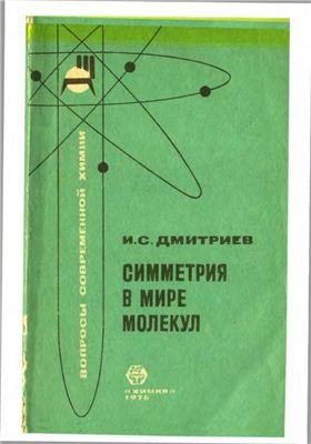 Дмитриев И.С. Симметрия в мире молекул