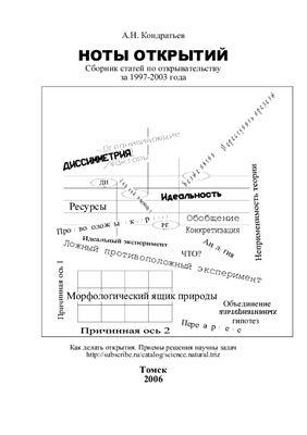 Кондратьев А.Н. Ноты открытий. Сборник статей по открывательству за 1997-2003 года