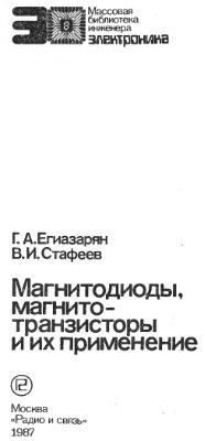 Егизарян Г.А., Стафеев В.И. Магнитодиоды, магнитотранзисторы и их применение