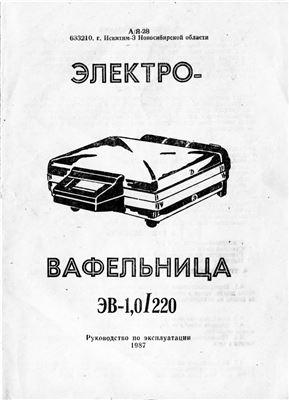 Электровафельница ЭВ-1, 0/220. Руководство по эксплуатации
