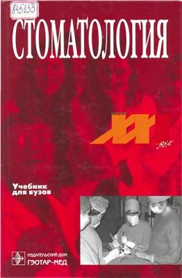 Бажанов Н.Н. Стоматология