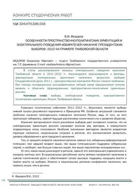 Мониторинг общественного мнения: экономические и социальные перемены 2012 №02 (108)