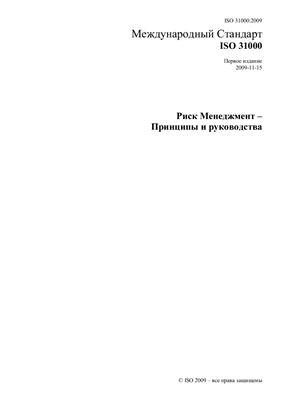 ISO 31000: 2009 Риск Менеджмент - Принципы руководства