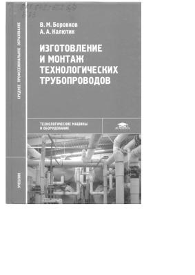 Боровков В.М., Калютик А.А. Изготовление и монтаж технологических трубопроводов