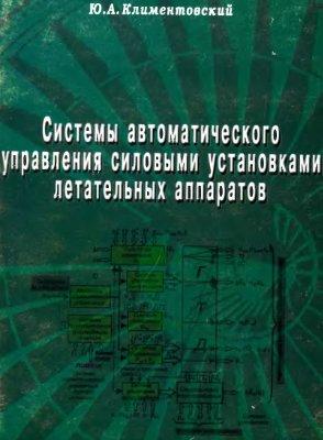 Климентовский Ю.А. Системы автоматического управления силовыми установками летательных аппаратов