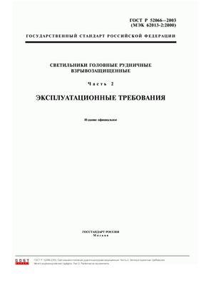 ГОСТ Р 52066-2003 Светильники головные рудничные взрывозащищенные. Часть 2. Эксплуатационные требования
