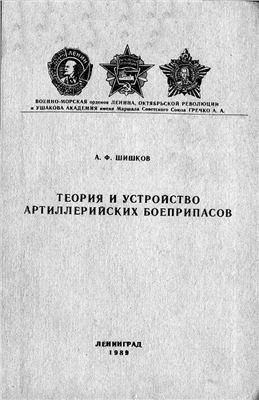Шишков А.Ф. Теория и устройство артиллерийских боеприпасов