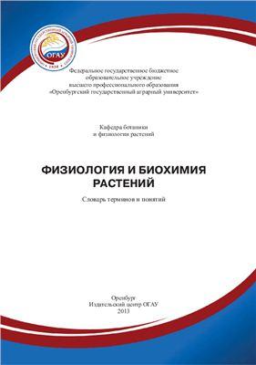 Щукин В.Б. и др. Физиология и биохимия растений: словарь терминов и понятий