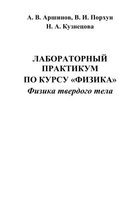 Аршинов А.В., Порхун В.И., Кузнецова Н.А. Лабораторный практикум по курсу Физика. Физика твердого тела