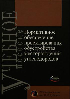 Андреева Н.Н. и др. Нормативное обеспечение проектирования обустройства месторождений углеводородов